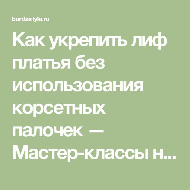 Как укрепить лиф платья без использования корсетных палочек — Мастер-классы на BurdaStyle.ru