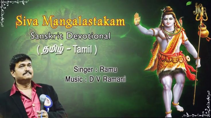 {Blogl Shiva Mangalashtakam    With Tamil Lyrics    Bhakthi songs    MAHA SHIVARATRI 2017   Bhakthi Malar Check more at http://humourusa.com/most-amazing/shiva-mangalashtakam-with-tamil-lyrics-bhakthi-songs-maha-shivaratri-2017-bhakthi-malar/