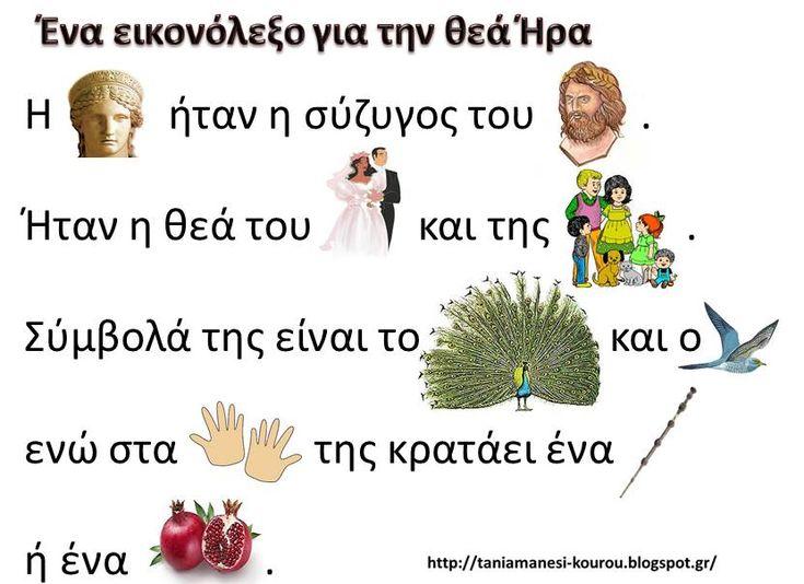 Δραστηριότητες, παιδαγωγικό και εποπτικό υλικό για το Νηπιαγωγείο: 12 ΘΕΟΙ ΤΟΥ ΟΛΥΜΠΟΥ