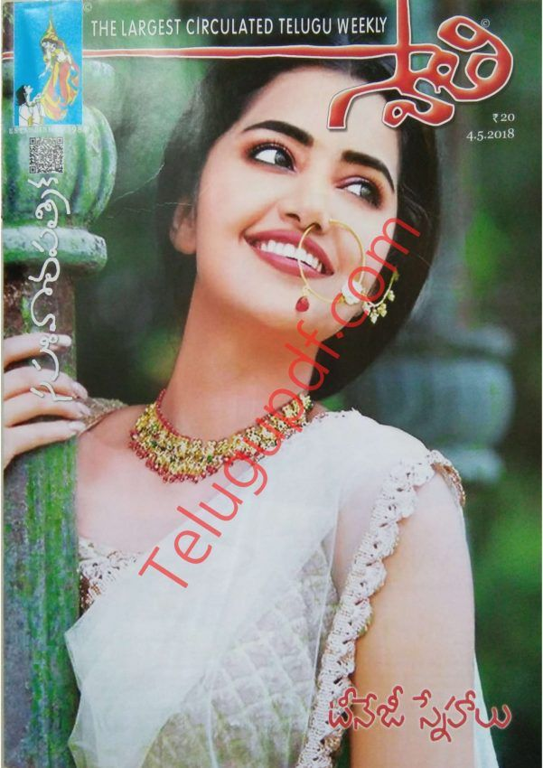 Swathi Weekly 04th May 2018 | News | Magazine, Reading, Books