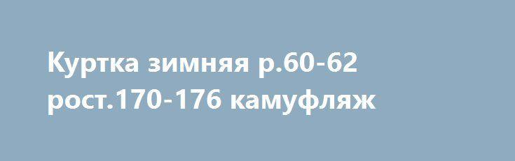 Куртка зимняя р.60-62 рост.170-176 камуфляж http://sport-good.ru/products/4655-kurtka-zimnyaya-r60-62-rost170-176-kamuflyazh  Куртка зимняя р.60-62 рост.170-176 камуфляж со скидкой 434 рубля. Подробнее о предложении на странице: http://sport-good.ru/products/4655-kurtka-zimnyaya-r60-62-rost170-176-kamuflyazh