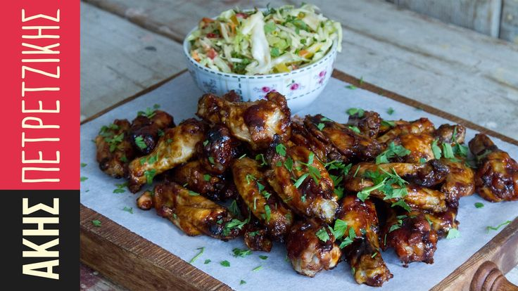 Φτερούγες Κοτόπουλο με σάλτσα BBQ | Kitchen Lab by Akis Petretzikis