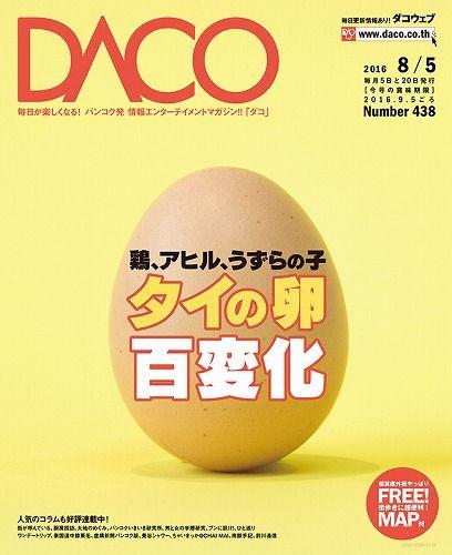 第438号 2016年8月5日発行 特集 鶏、アヒル、うずらの子 タイの卵百変化 | タイ・バンコクのDACO