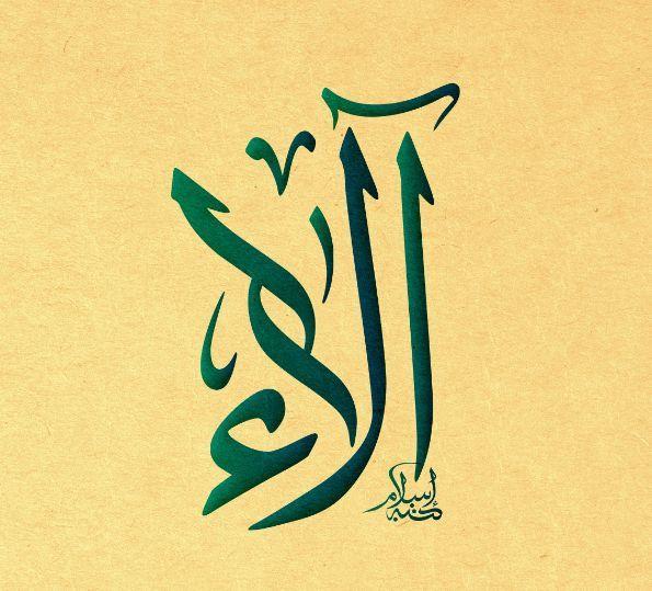 أسرار عن معنى اسم آلاء Alaa في علم النفس وصفاتها موقع مصري In 2021 Art Arabic Calligraphy