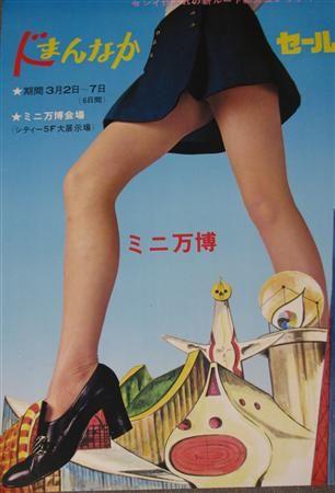 万博のパビリオンをまたぐミニの女性。70年らしいポスター