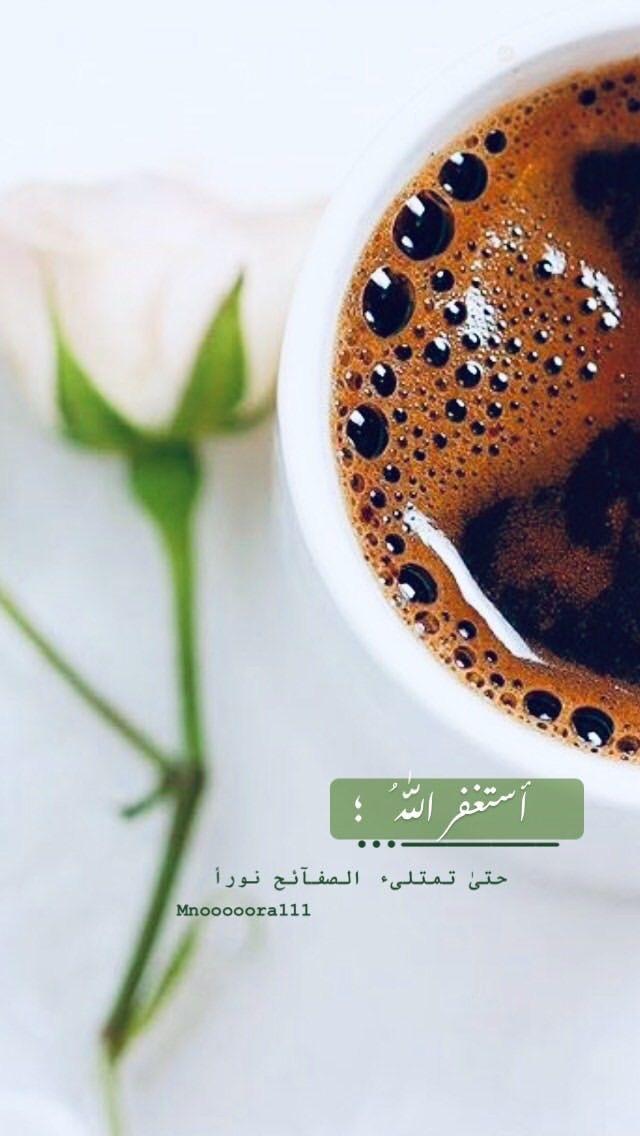 منيرة منورة Mnooooora Muneera صباح صباح الخير مساء قهوة شاي روز ورد دعاء محمد صلوات قهوة ورد روز Tableware Glassware