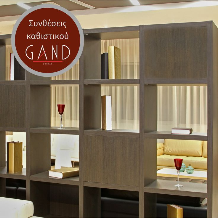 Διαθέτουμε ευρεία γκάμα από συνθέσεις καθιστικού, έτοιμες να καλύψουν τις ανάγκες του σαλονιού σας! Και πάντα με τη γραπτή 15ετή εγγύηση της Gand! Πάρτε μια ιδέα εδώ http://bit.ly/1GI3Hxi #Gand #EpiplaGand