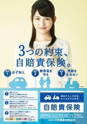 2013年度自賠責保険広報活動ポスター