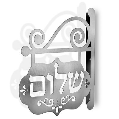 """Shalom,"" meaning ""Peace"" in Hebrew (as well as Hello and Goodbye) has become a popular word used worldwide. It's what we pray and yearn for everyday, the peace of Israel and the entire world.  A wonderful addition to any home or office."
