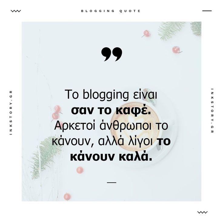 Εσύ τι λες, ισχύει; #Blogging #Bloggers #Quotes #BloggingGreece #GreekBloggers #Stixakia #Inkstorygr