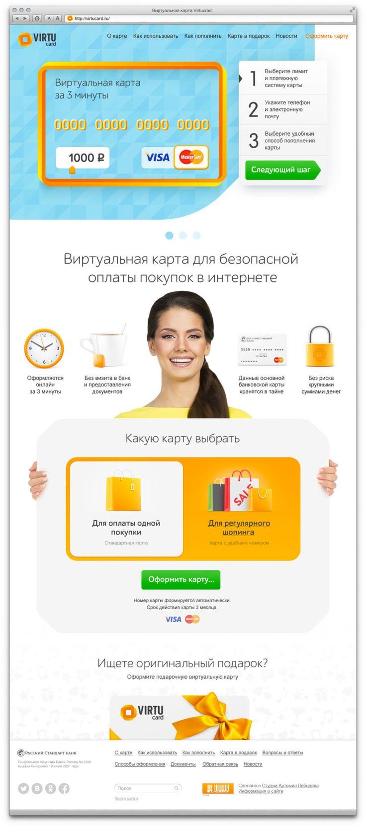 Сайт виртуальной карты банка «Русский стандарт»