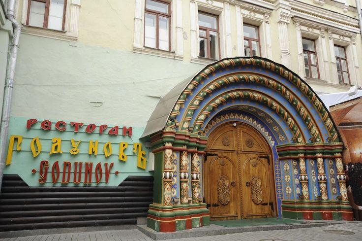 Ресторан «Годунов» — Moscow Russia