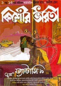 Kishor Bharati 5th June 2017 is a special edition of the Bengali Puja for children. In general, it is a monthly magazine, but this special edition publishes annually before Durga Puja fastival. Written by Patrabharati Kolkata.