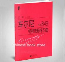 Chiński muzyka Fortepianowa książki: Czerny działa 849 fortepian Gładka etude podręcznik książka Muzyka Piosenki duże słowo wersji(China (Mainland))