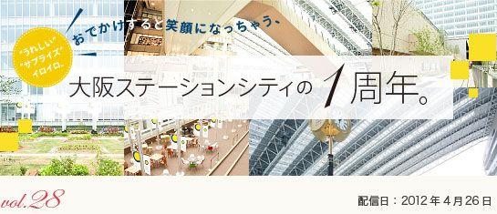 大阪ステーションシティの1周年