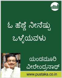 O Henne Neeneshtu Olleyavalu - Kannada eBook