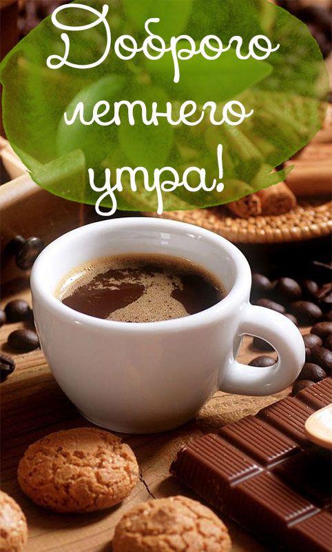 Фото с кофе с надписью, татарские
