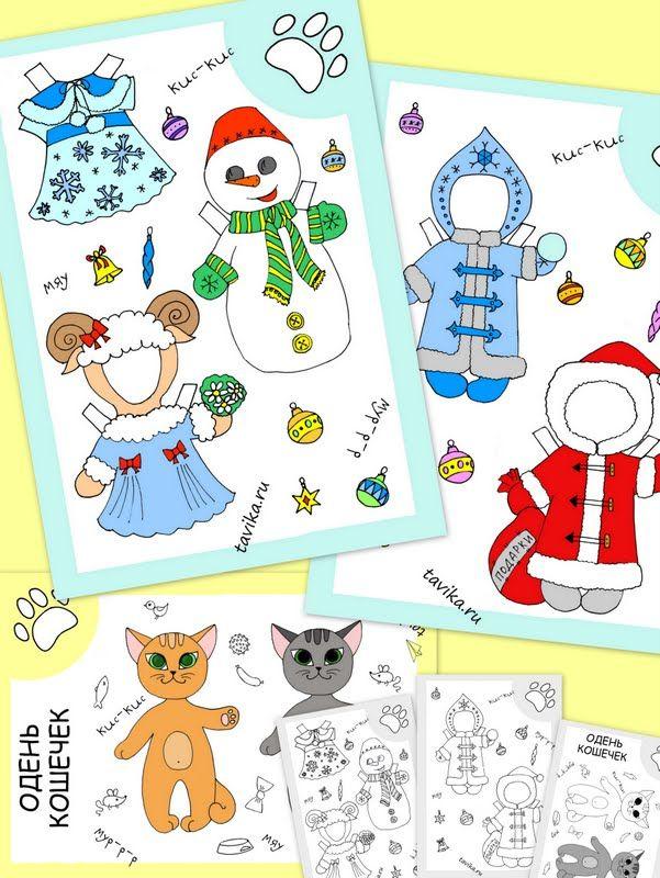 Новогодний подарок - карнавальные костюмы для бумажных кукол :: Это интересно!