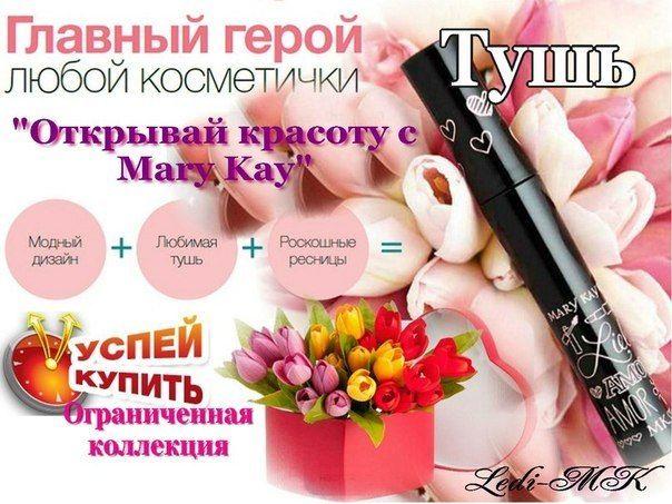 MARY KAY**Мери Кей**УКРАИНА**Мэри Кэй**КРЕМЕНЧУГ