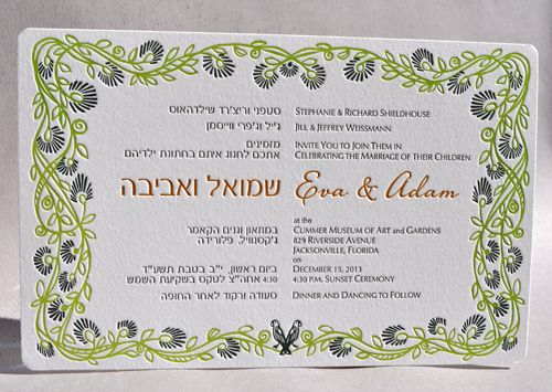 Bilingual Hebrew/English Jewish Wedding Invitation. Sage Green, Forest/dark  Green,