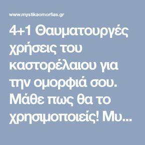 4+1 Θαυματουργές χρήσεις του καστορέλαιου για την ομορφιά σου. Μάθε πως θα το χρησιμοποιείς! Μυστικά oμορφιάς, υγείας, ευεξίας, ισορροπίας, αρμονίας, Βότανα, μυστικά βότανα, www.mystikavotana.gr, Αιθέρια Έλαια, Λάδια ομορφιάς, σέρουμ σαλιγκαριού, λάδι στρουθοκαμήλου, ελιξίριο σαλιγκαριού, πως θα φτιάξεις τις μεγαλύτερες βλεφαρίδες, συνταγές : www.mystikaomorfias.gr, GoWebShop Platform
