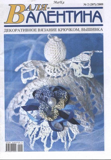 Валя-Валентина №2 (207)/2009 ZVONEČKY, DEČKY, ANDĚL S NÁVODY