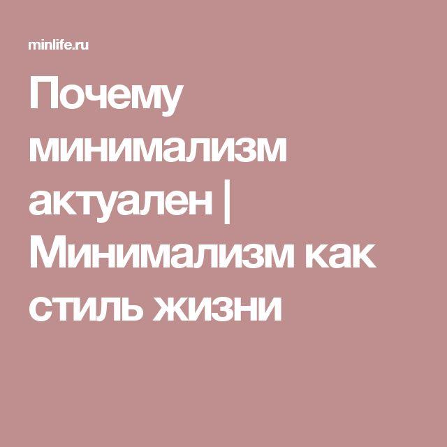 Почему минимализм актуален | Минимализм как стиль жизни