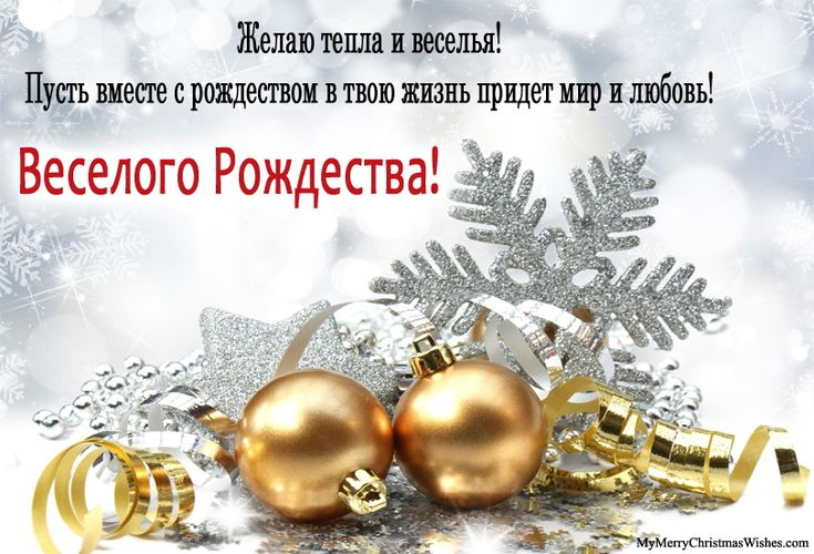 Russian Merry Christmas Greetings | Merry Christmas in Russian Language, Счастливого ...