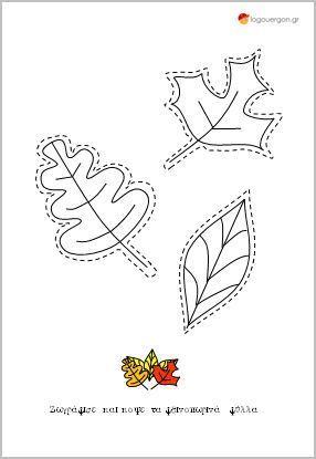Μαθαίνω να κόβω τα φύλλα--Με τη δραστηριότητα αυτή οι φίλοι μας ενισχύουν την ικανότητα χρήσης του ψαλιδιού και την κίνηση των μυών των δαχτύλων. Με αφορμή τις Φθινοπωρινές ημέρες μπορούν να ζωγραφίσουν τα φύλλα με φθινοπωρινά χρώματα να τα κόψουν και να διακοσμήσουν την τάξη ή το δωμάτιο τους.