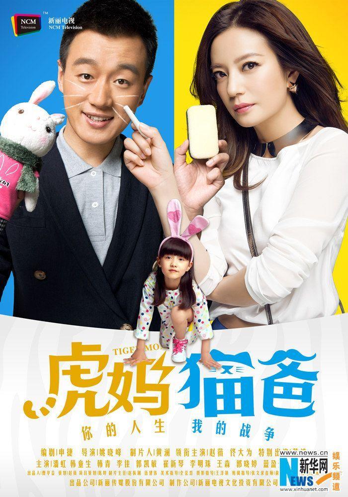 Tiger Mom | Drama | Chinese movies, Tiger moms, Comedy movies