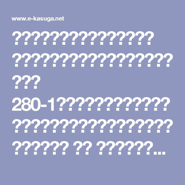 管球式パワー・アンプ用シャーシ オリジナル管球式パワー・アンプ用シャーシ 280-1型/春日無線オリジナル・キット/オリジナルシャーシ/真空管アンプキット 販売 格安/電源トランス 秋葉原【春日無線変圧器】真空管アンプ 通販/真空管オーディオ用 出力トランス