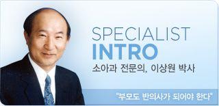 Dr. Sang Won Lee, M.D. FAAP 아룁니다.안녕하세요  전 세계 8천만 한국분들에게 바치는 약 20,000 페이지 웹 소아과 『부모도 반의사가 되어야한다 www.koreapediatrics.com』을 2013 11월 1일에 정식으로 출시합니다. 소아청소년(0세부터21세까지)들의 건강, 육아, 질병관리, 질병 안전사고 예방, 자녀사랑, 잠, 소아성교육 등에 관한 참고 지침바이블 및 임신 분만, 모유 모유수유에 관한 자료를 열람해 유효적절하게 이용하시고  친지들에게도 알려 많이 이용하시게 권장해주시기 바랍니다..   안녕히 계세요. 이상원드림]