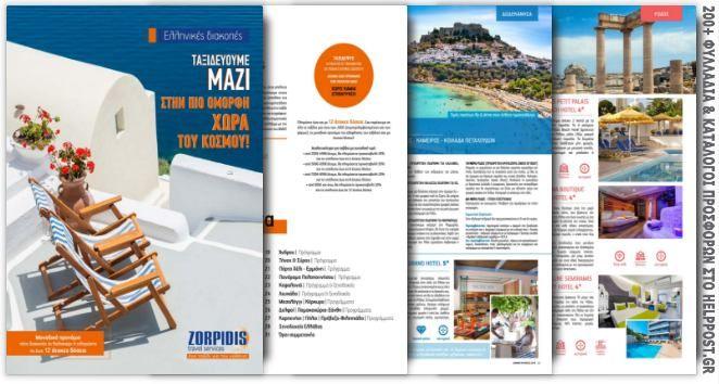 3941807150a Zorpidis Travel - Ταξίδια ○ Κατάλογοι Προσφορών   Προσφορές ...
