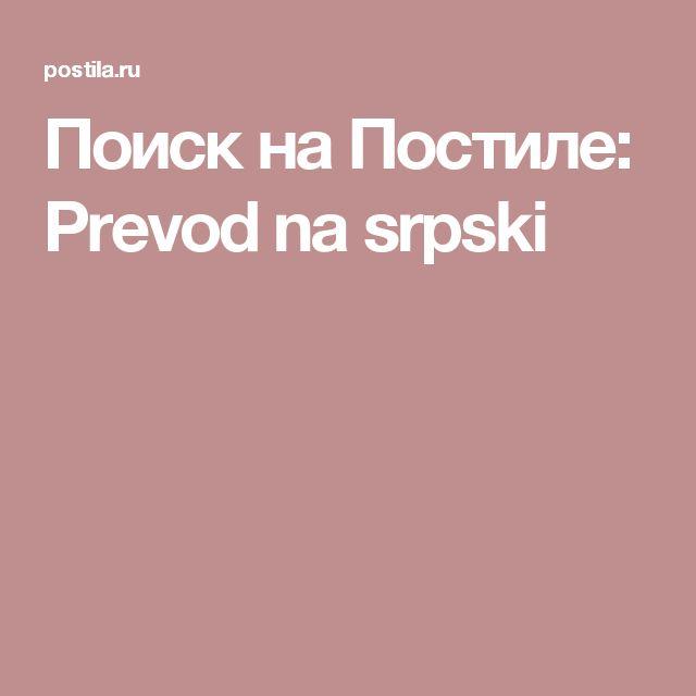 Поиск на Постиле: Prevod na srpski