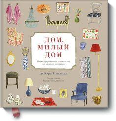 Книгу Дом, милый дом можно купить в бумажном формате — 1250 ք, электронном формате eBook (epub, pdf, mobi) — 349 ք.