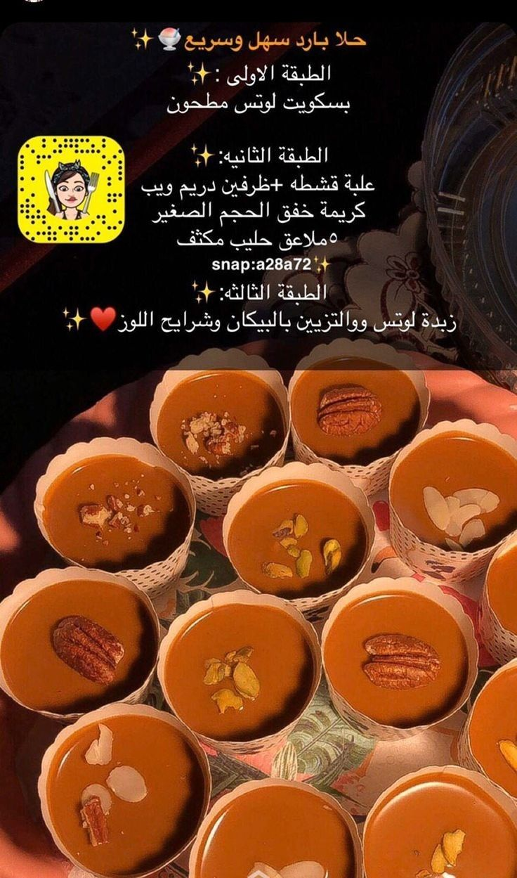 Pin By النــوري On Cooking Food Drinks Dessert Yummy Food Dessert Cookout Food