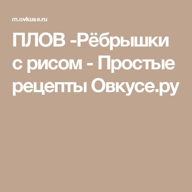 ПЛОВ -Рёбрышки с рисом - Простые рецепты Овкусе.ру