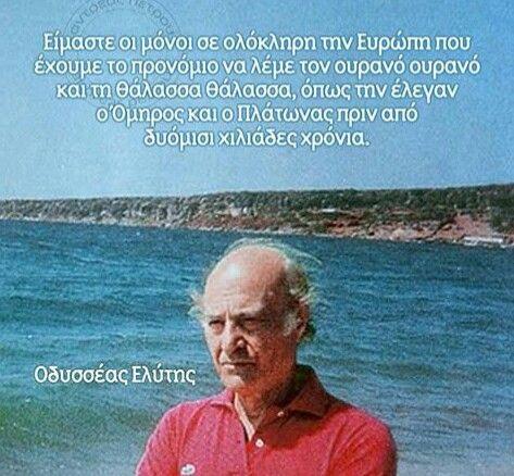 Είμαστε οι μόνοι σε ολόκληρη την Ευρώπη που έχουμε το προνόμιο να λέμε τον ουρανό ουρανό κ τη θάλασσα θάλασσα, όπως την έλεγαν ο Όμηρος κ ο Πλάτωνας πριν απο 2500 χρόνια!