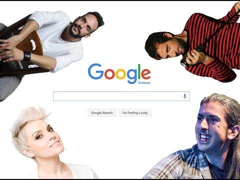 ΑΠΟΚΑΛΥΨΗ: Τι ψάχνουν στο Google οι Έλληνες έντεχνοι τραγουδιστές; - YouTube