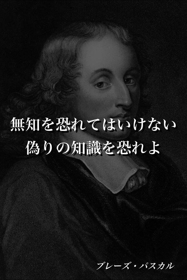 ブレーズ・パスカル (1623年6月19日 - 1662年8月19日) フランスの哲学者、自然哲学者、神学者、思想家、数学者、物理学者、宗教家である。早熟の天才で、その才能は多分野に及んだ。 「人間は考える葦である」という有名な一節がある随想録『パンセ』や、パスカルの定理やパスカルの三角形などの発見で知られる。 かつてフランスで発行されていた500フラン紙幣に肖像が使用されていた。
