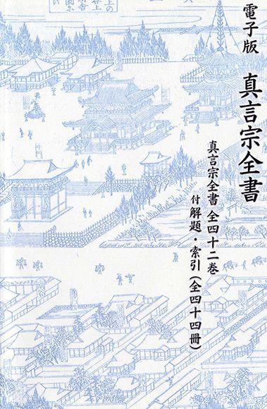 電子版 真言宗全書 電子版(CD・DVD) 刊行物   高野山大学 密教文化研究所サイト