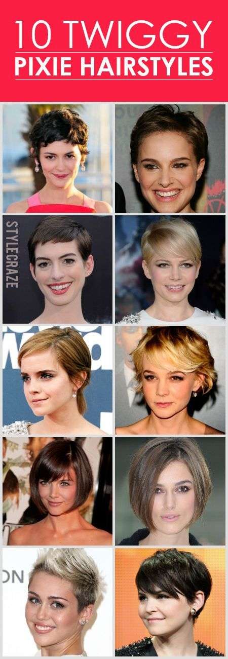 Are you brave enough to go for the short twiggy hairstyles? From cute pixie cuts, blunt bobs, short romantic curls to cropped hairdos,…
