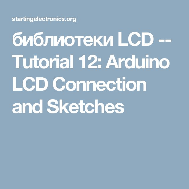 библиотеки LCD -- Tutorial 12: Arduino LCD Connection and Sketches