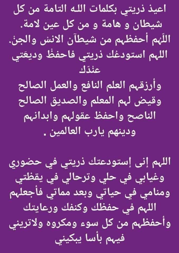 Pin By Esra Ibrahim On Duaa Islam In 2020 Islamic Phrases Islamic Quotes Quran Islamic Quotes
