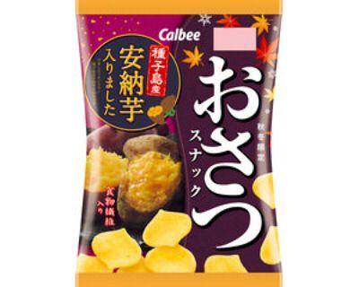 """""""安納芋""""入りのスナック菓子「おさつスナック」が、カルビーから発売された。"""