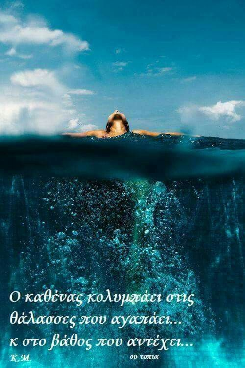 Each one of us swims in the seas we love and in the depths we can tolerate..
