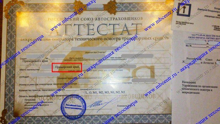 mbcentr.ru - аккредитация техосмотра в Приморском крае: +7(495)968-14-97 #аккредитация #техосмотр #РСА