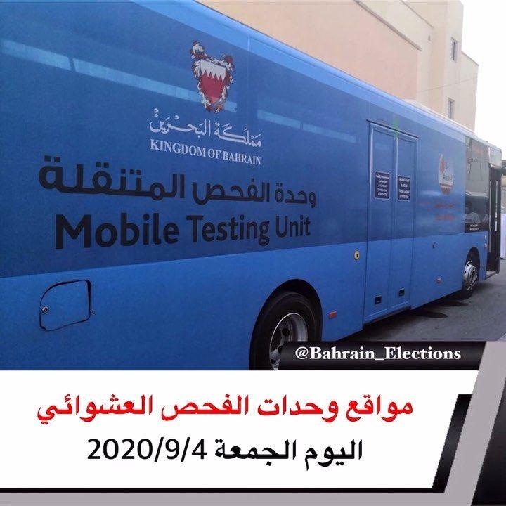 البحرين وحدات الفحص المتنقلة فحص كورونا العشوائي الجمعة 4 سبتمبر 2020 الفترة المسائية من الساعة 4 ع إلى 8 م نادي توبلي ناد Kingdom Of Bahrain The Unit Bahrain