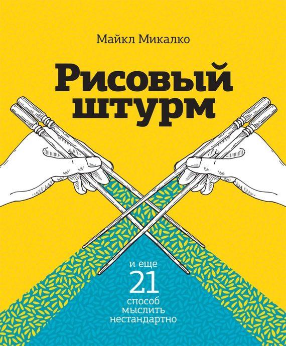 http://www.litres.ru/static/bookimages/12/37/73/12377304.bin.dir/12377304.cover.jpg