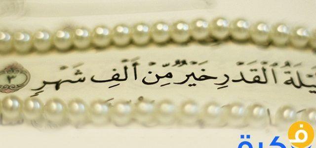 موعد ليلة القدر 2020 ليلة 27 رمضان موقع فكرة Calligraphy